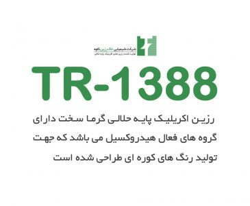 TR-1388