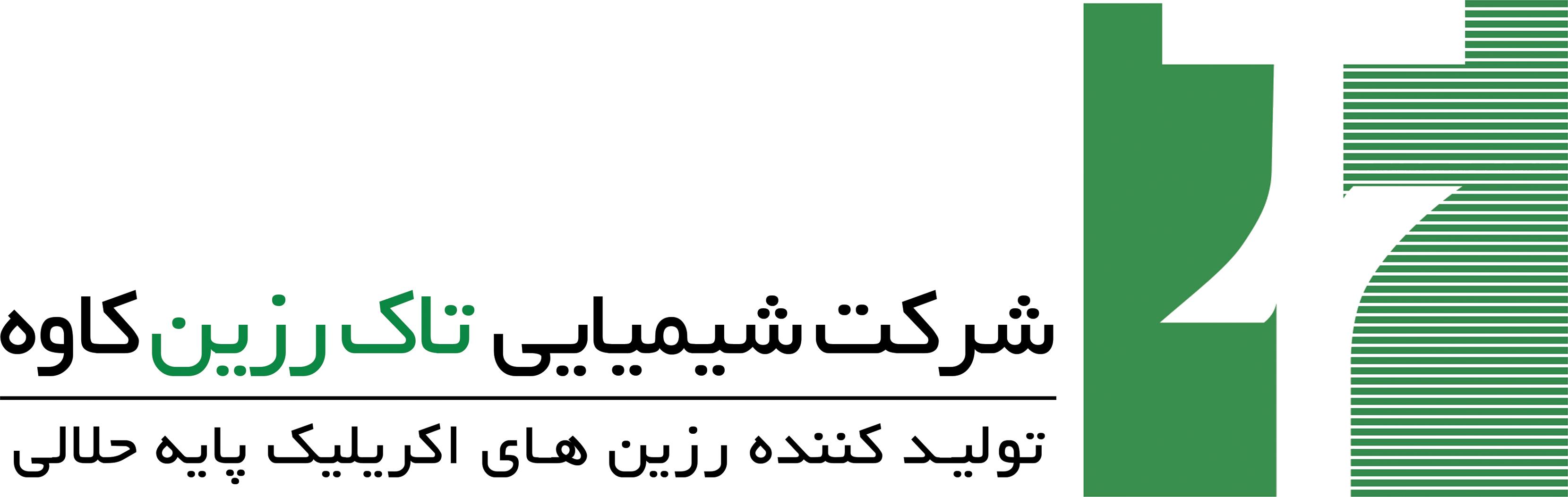 شیمیایی تاک رزین کاوه-تولیدکننده رزین های اکریلیک پایه حلالی