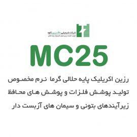 MC-25