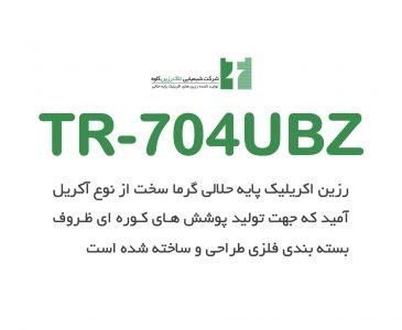 TR-704UBZ