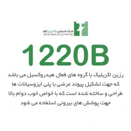 1220B