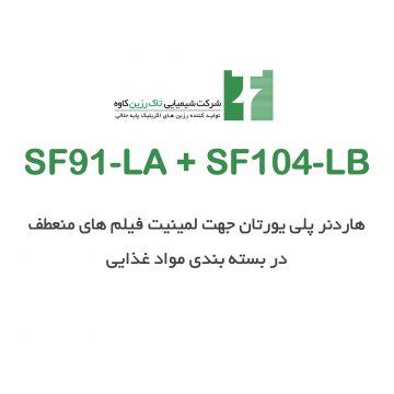 SF104-LB + SF91-LA